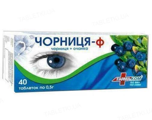 Черника-Ф таблетки по 0,5 г №40