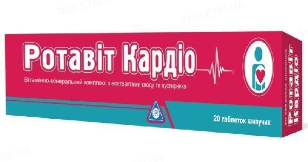 Ротавит Кардио таблетки шипучие №20