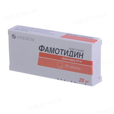 Фамотидин таблетки по 20 мг №20 (10х2)