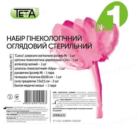 Набор гинекологический Teta смотровой стерильный №1