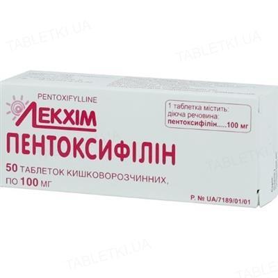 Пентоксифиллин таблетки киш./раств. по 100 мг №50 (10х5)