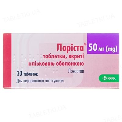 Лориста таблетки, п/плен. обол. по 50 мг №30 (10х3)