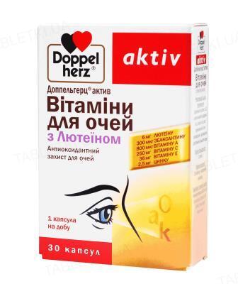 Доппельгерц актив Витамины для глаз с Лютеином капсулы №30 (15х2)