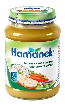 Мясо-овощное пюре Hame Hamanek Индюшка с запечеными овощами и рисом, 190 г