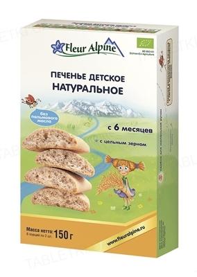 Печенье Fleur Alpine Натуральное, 150 г