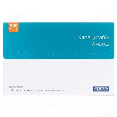 Капецитабин Амакса таблетки, п/плен. обол. по 500 мг №120 (10х12)