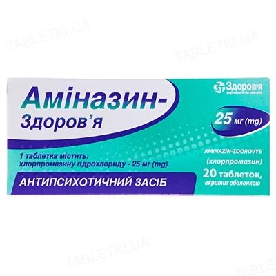 Аміназин-Здоров'я таблетки, в/о по 25 мг №20 (20х1)
