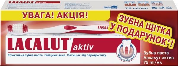 Набор Lacalut Зубная паста Aktiv 75 мл + Зубная щетка