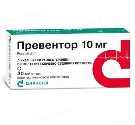 Превентор таблетки, п/плен. обол. по 10 мг №30 (10х3)