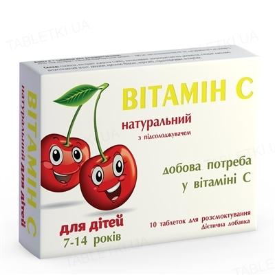 Витамин С натуральный для детей таблетки д/рассас. №10