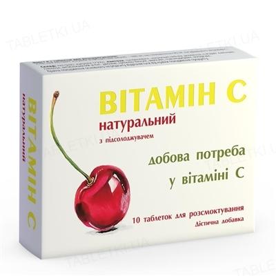 Витамин С натуральный таблетки д/рассас. №10