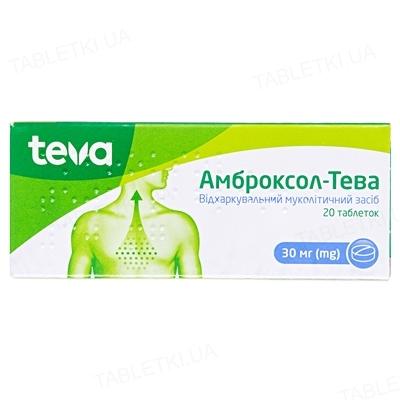 Амброксол-Тева таблетки по 30 мг №20 (10х2)