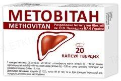 Метовітан капсули тв. №20 (10х2)