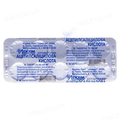 Ацетилсалициловая кислота таблетки по 500 мг №10