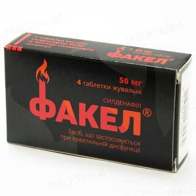 Факел таблетки жев. по 50 мг №4