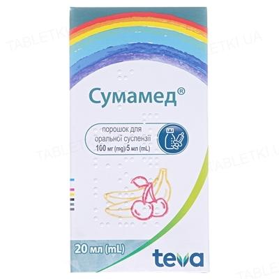 Сумамед порошок д/ор. сусп. 100 мг/5 мл по 20 мл (400 мг) во флак.
