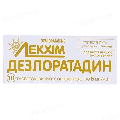Дезлоратадин таблетки, п/о по 5 мг №10