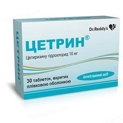 Цетрин таблетки, п/плен. обол. по 10 мг №30 (10х3)
