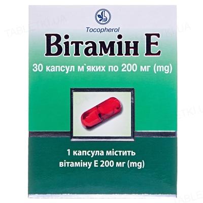 Витамин Е капсулы мягк. по 0.2 г №30 (10х3)