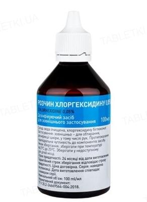 Хлоргексидин 0,05% Леда Средство дезинфицирующее, 100 мл