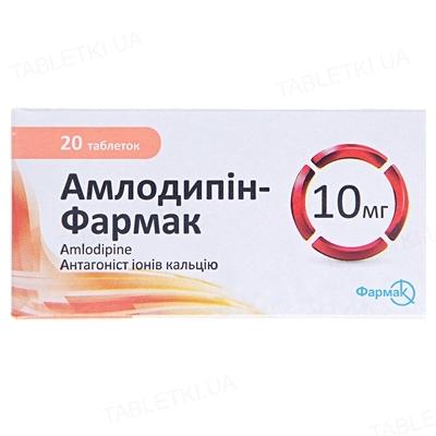Амлодипин-Фармак таблетки по 10 мг №20 (10х2)