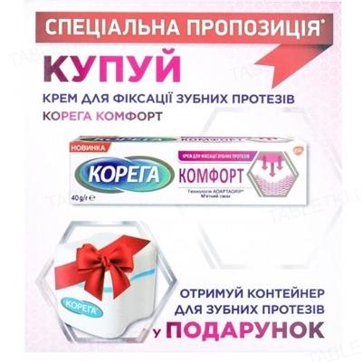 Крем Корега (Corega) Комфорт для фиксации зубных протезов, 40 г + контейнер для зубных протезов