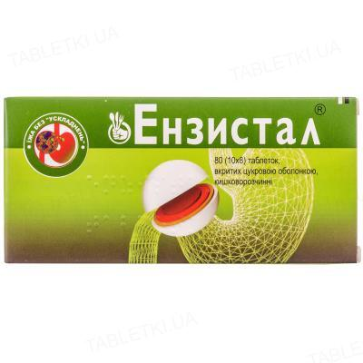 Энзистал таблетки, п/сах. обол., киш./раств. №80 (10х8)