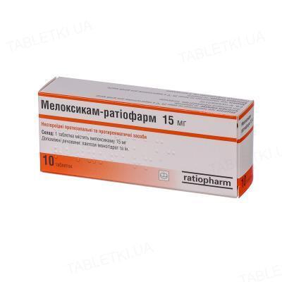 Мелоксикам-Ратиофарм таблетки по 15 мг №10