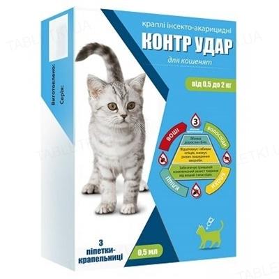 Контр Удар капли на холку для котят 0,5-2 кг 0,5 мл от эктопаразитов, 3 пипетки