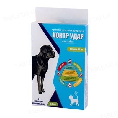 Контр Удар капли на холку для собак более 40 кг 6 мл от эктопаразитов, 3 пипетки