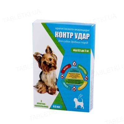 Контр Удар капли на холку для собак мелких пород 0,5-2 кг 0,5 мл от эктопаразитов, 3 пипетки