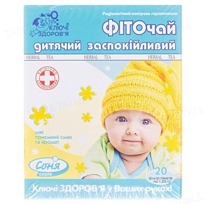 Фиточай Ключи Здоровья №28 Фито соня для детей успокаивающий по 1,25 г №20 в фил.-пак.
