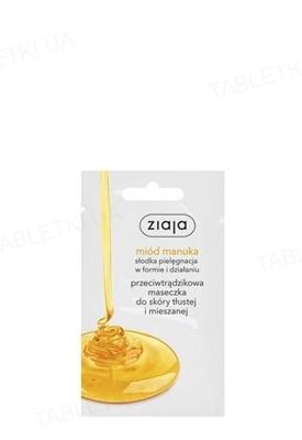 Маска от акне Ziaja Медовые маски для жирной и комбинированной кожи с медом мануки, 7 мл