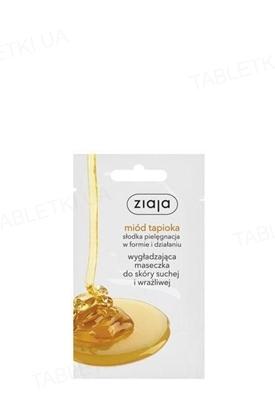 Маска Ziaja Медовые маски разглаживающая для сухой и чувствительной кожи с медом тапиоки, 7 мл