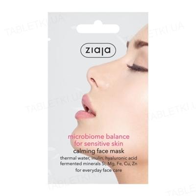 Маска Ziaja Микробиомний баланс успокаивающая для чувствительной кожи, 7 мл