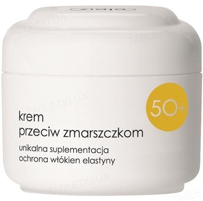 Крем Ziaja против морщин 50+ для лица, SPF 6, 50 мл