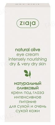 Крем для контура глаз Ziaja Оливковая, 15 мл