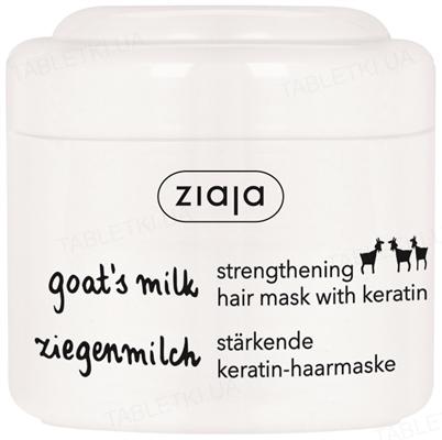 Маска для волос Ziaja Козье молоко, 200 мл