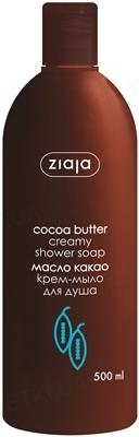 Крем-мыло для душа Ziaja Масло какао, 500 мл