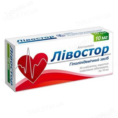 Ливостор таблетки, п/плен. обол. по 10 мг №30 (10х3)