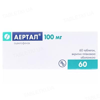 Аэртал таблетки, п/плен. обол. по 100 мг №60 (10х6)