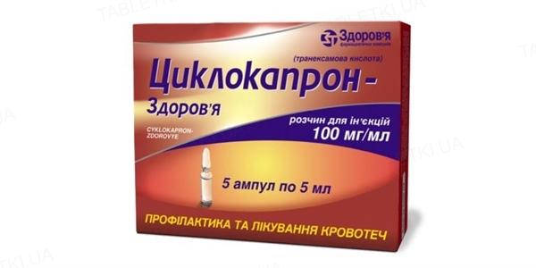 Циклокапрон-Здоровье раствор д/ин. 100 мг/мл по 5 мл №5 в амп.