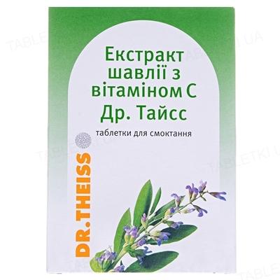 Шалфея экстракт с витамином С Др Тайсс таблетки д/рассас. №24 (12х2)