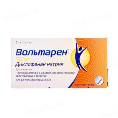 Вольтарен суппозитории по 50 мг №10 (5х2)