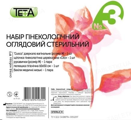Набор гинекологический Teta смотровой стерильный №3