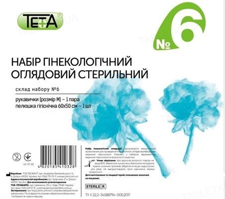 Набор гинекологический Teta смотровой стерильный №6