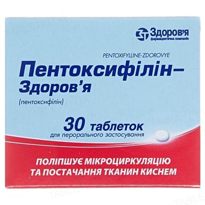 Пентоксифиллин-Здоровье таблетки по 100 мг №30