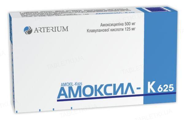 Амоксил-К 625 таблетки, п/плен. обол. по 500 мг/125 мг №21 (7х3)