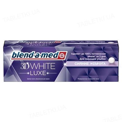 Зубная паста Blend-a-med 3D White Luxe, Сияние жемчуга, 75 мл