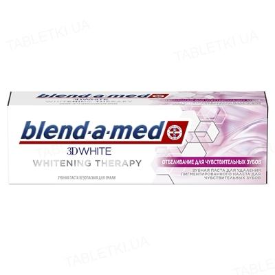 Зубная паста Blend-a-med 3D White, Whitening Therapy, Отбеливание для чувтвительных зубов, 75 мл